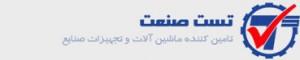 تست صنعت-تهران، بلوار آفریقا، بلوار هرمز ستاری، پلاک 63 ، واحد 102،کدپستی: 1968815813 تلفن: 20-88205315-021
